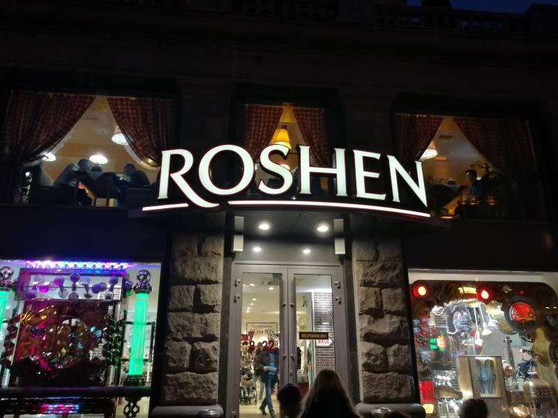 Σοκολάτες από το Roshen